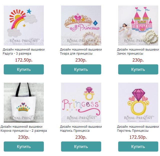 История Принцессы детская коллекция дизайнов машинной вышивки
