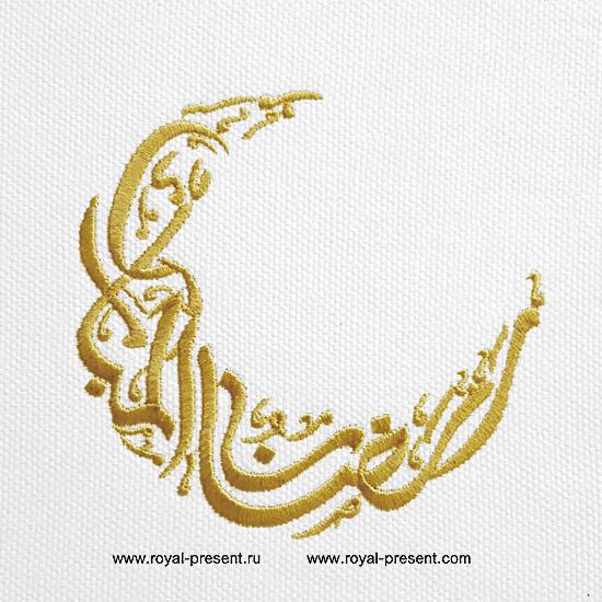 Дизайн машинной вышивки Рамадан Карим