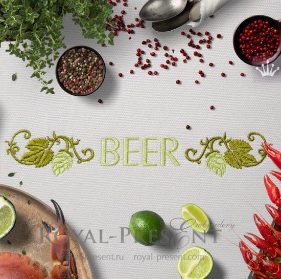 Бесплатный Дизайн машинной вышивки Пиво и Хмель