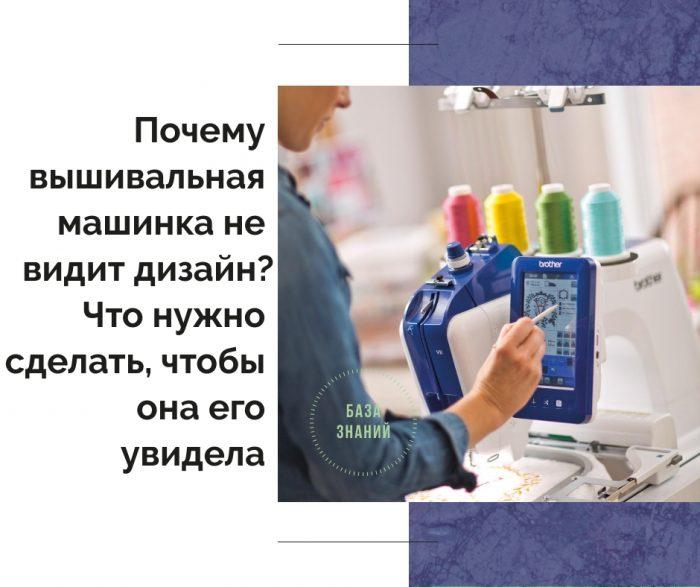 Почему вышивальная машинка не видит дизайн?