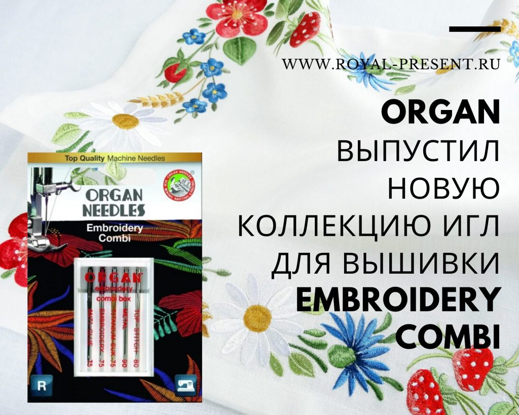 ORGAN Embroidery Combi
