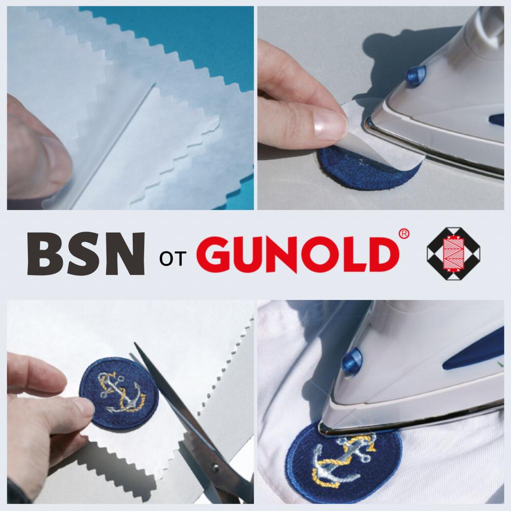 Термопленка BSN от Gunold