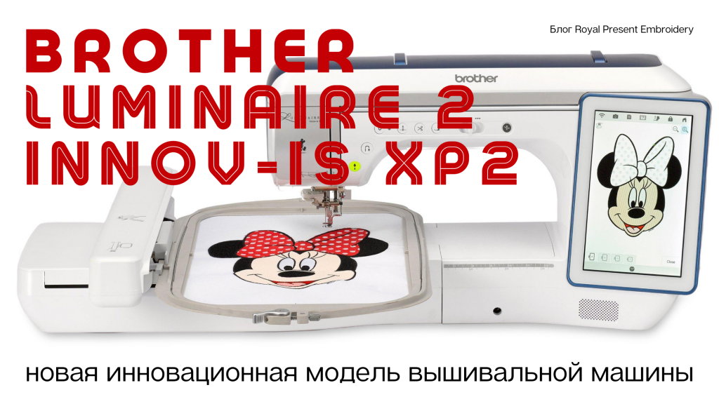 Brother Luminaire 2 Innov-is XP2